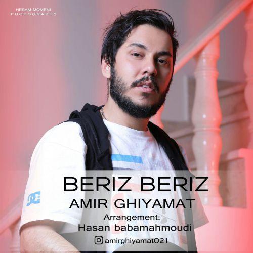 Amir Ghiyamat Beriz Beriz - دانلود آهنگ جدید امیر قیامت بنام بریز بریز