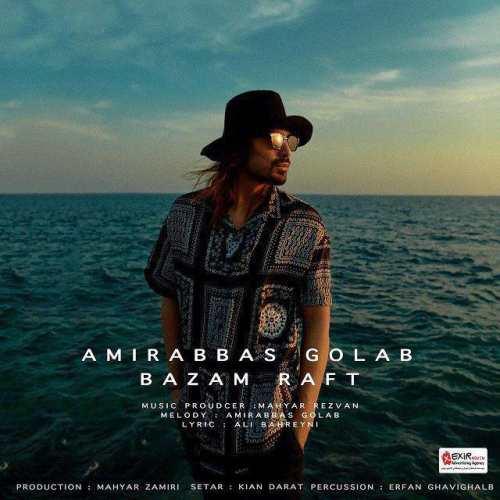 AmirAbbas Golab Bazam Raft - دانلود آهنگ جدید امیرعباس گلاب بنام بازم رفت