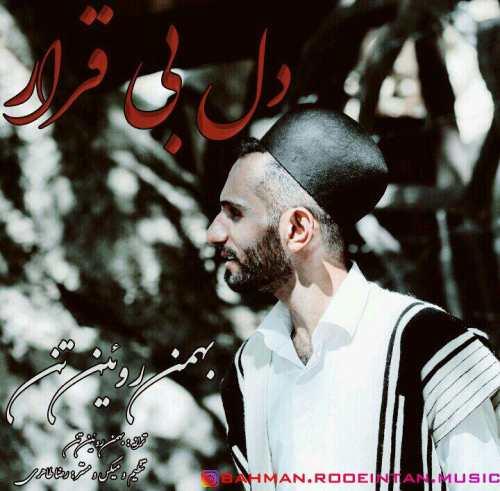 آونگ موزیک دانلود آهنگ جدید بهمن روئین تن بنام دل بی قرار