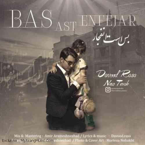 Davood Rasa Bas Ast Enfejar - دانلود آهنگ جدید داوود رسا بنام بس است انفجار