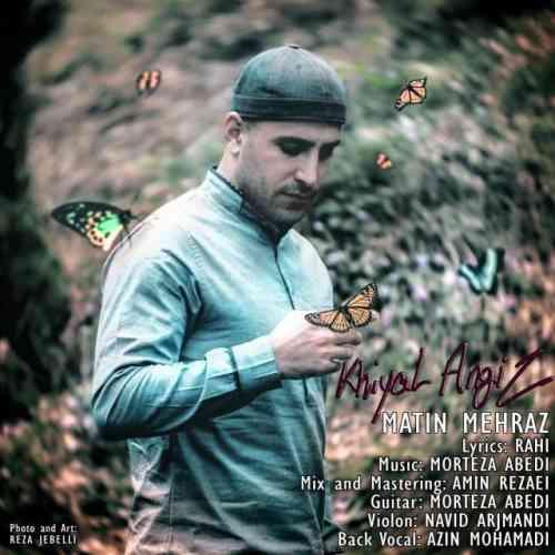 دانلود آهنگ جدید دانلود آهنگ جدید متین مهراز بنام خیال انگیز