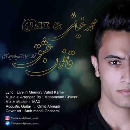 index of series دانلود آهنگ جدید محمد غیاثی و مکس بنام قانون عشق