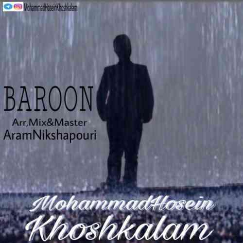 دانلود آهنگ جدید دانلود آهنگ جدید محمد حسین خوشکلام بنام بارون