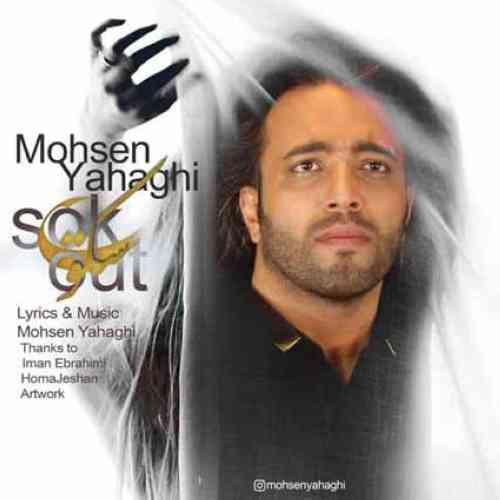 دانلود آهنگ جدید دانلود آهنگ جدید محسن یاحقی بنام سکوت