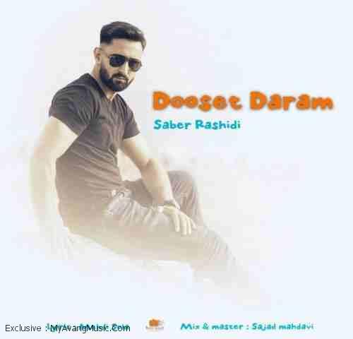 Saber Rashidi Dooset Daram - دانلود آهنگ جدید صابر رشیدی بنام دوست دارم