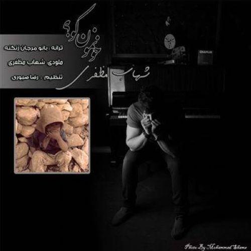 آونگ موزیک دانلود آهنگ جدید شهاب مظفری بنام خونمون کو؟