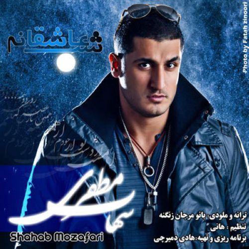 آونگ موزیک دانلود آهنگ جدید شهاب مظفری بنام یک شب عاشقانه