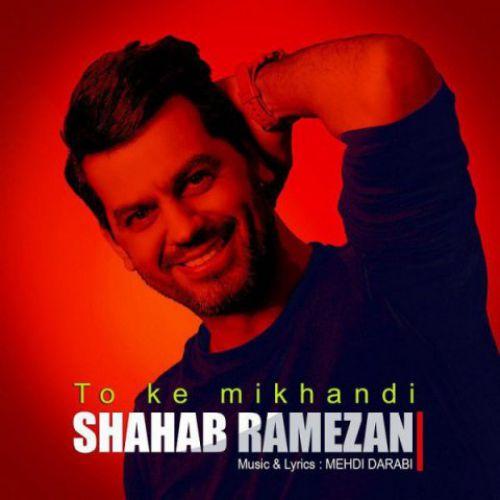 index of series دانلود آهنگ جدید شهاب رمضان بنام تو که میخندی