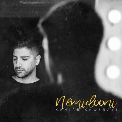 Xaniar Nemidooni - دانلود آهنگ جدید زانیار خسروی بنام نمیدونی
