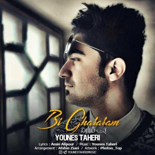 Younes Taheri Bi Ghararam - دانلود آهنگ جدید یونس طاهری بنام بی قرارم