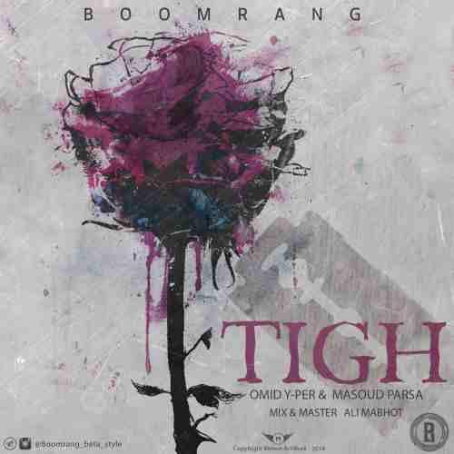 آونگ موزیک دانلود آهنگ جدید بومرنگ بنام تیغ